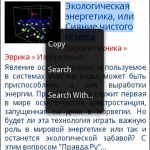 touch_pravda_selected_text